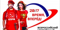 logo-youth2017 - КПРФ